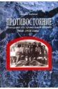 Противостояние. Шенкурский уезд Архангельской губернии. 1918-1920 годы, Зобнин Андрей