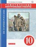 История России. 10 класс. Тематические контрольные работы