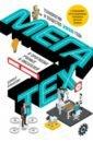 Мегатех. Технологии и общество 2050 года в прогнозах ученых и писателей, Франклин Дэниел