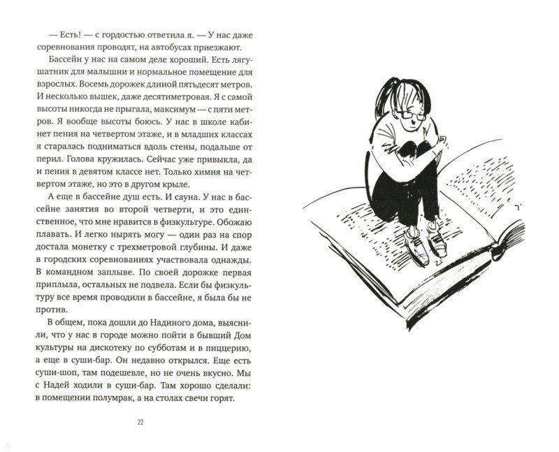 Иллюстрация 1 из 13 для Звезда имени тебя - Лада Кутузова | Лабиринт - книги. Источник: Лабиринт