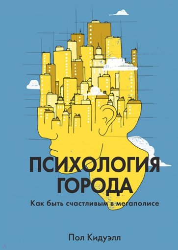 Психология города. Как быть счастливым в мегаполисе, Пол Кидуэлл