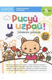 Купить KUMON. Рисуй и играй! Забавные задания, Манн, Иванов и Фербер, Рисование для детей