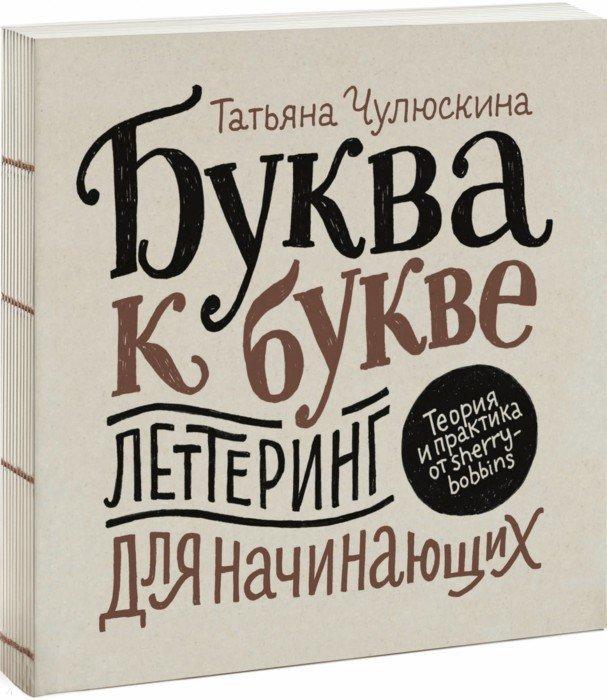Иллюстрация 1 из 44 для Буква к букве. Леттеринг для начинающих - Татьяна Чулюскина | Лабиринт - книги. Источник: Лабиринт