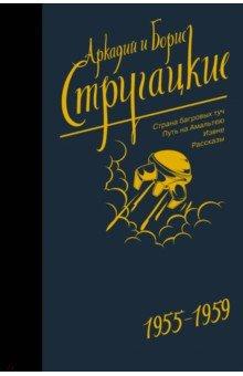 Собрание сочинений. Том 1. 1955-1959