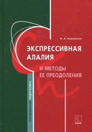 Экспрессивная алалия и методы её преодоления Изд.4, Ковшиков В.А.