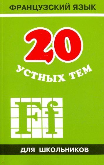 20 устных тем по французскому языку для школьников, Иванченко А.И.