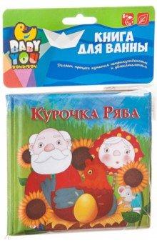 """Книга для купания """"Курочка Ряба"""" (Y20072008/ ВВ1742)"""