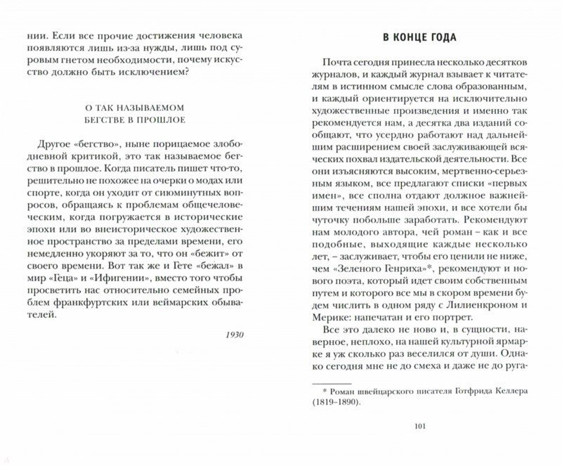 Иллюстрация 1 из 36 для Магия книги - Герман Гессе | Лабиринт - книги. Источник: Лабиринт