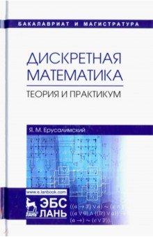 Дискретная математика. Теория и практикум. Учебник дискретная математика модулярная алгебра криптография кодирование