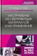 Инструменты из сверхтвердых материалов и их применение. Учебное пособие