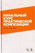 Начальный курс практической композиции. Учебник