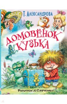 Купить Домовёнок Кузька и другие сказки, Малыш, Сказки отечественных писателей