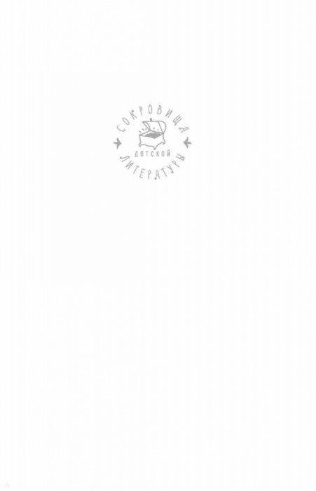 Иллюстрация 1 из 17 для Большая книга рассказов и повестей - Виктор Драгунский | Лабиринт - книги. Источник: Лабиринт