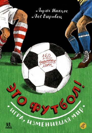 Это футбол! Игра, изменившая мир, Николе Лоран, Вировец Лев