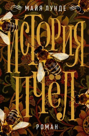 История пчел, Лунде Майя