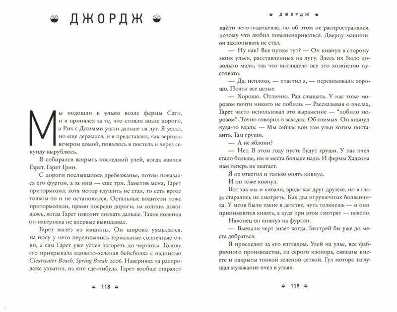 Иллюстрация 1 из 29 для История пчел - Майя Лунде | Лабиринт - книги. Источник: Лабиринт