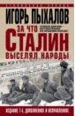 За что Сталин выселял народы, Пыхалов Игорь Васильевич