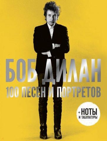 100 песен и портретов, Дилан Боб