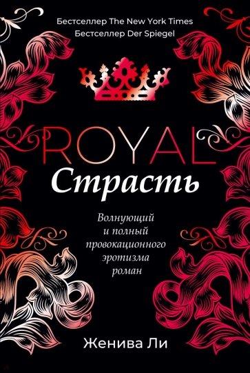 Королевская страсть, Ли Женива