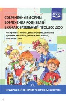 Современные формы вовлечения родителей в образовательный процесс ДОО. Учебное пособие. ФГОС