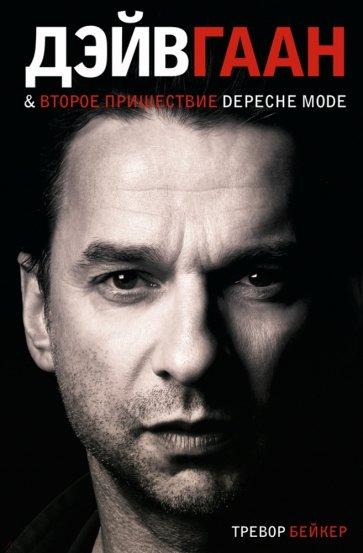 Дейв Гаан и второе пришествие Depeche Mode