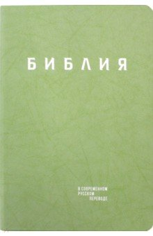 Библия в современном русском переводе. Зелёная кожа