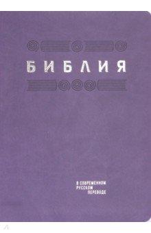 Библия в современном русском переводе. Фиолетовый термовинил