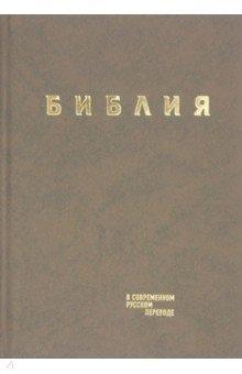 Библия в современном русском переводе. Коричневый винил