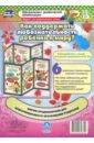 Как поддержать любознательность ребенка к миру? Ширмы с информацией для родителей и педагогов. ФГОС