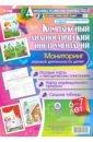 Обложка Комплексный диагностический инструментарий. Мониторинг игровой деятельности детей 6-7 лет