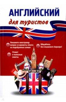 Английский язык для туристов. Разговорник