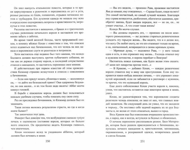 Иллюстрация 1 из 10 для Король холопов - Юзеф Крашевский | Лабиринт - книги. Источник: Лабиринт