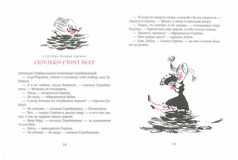 Иллюстрация 1 из 36 для Записки выдающегося двоечника - Артур Гиваргизов   Лабиринт - книги. Источник: Лабиринт