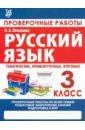 Русский язык. 3 класс. Проверочные работы. Итоговые тесты, Латышева Н. А.