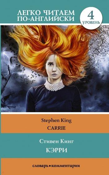Кэрри = Carrie, Кинг С.