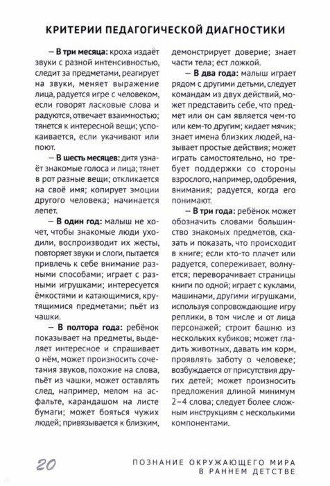Иллюстрация 1 из 8 для Познание окружающего мира в раннем детстве. Методическое пособие. ФГОС - Протасова, Родина | Лабиринт - книги. Источник: Лабиринт