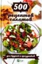 Обложка 500 рецептов салатов для будней и праздников