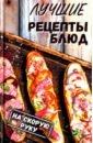 Обложка Лучшие рецепты блюд на скорую руку