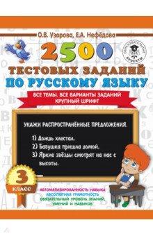 Русский язык. 3 класс. 2500 тестовых заданий. Все темы. Все варианты заданий. Крупный шрифт