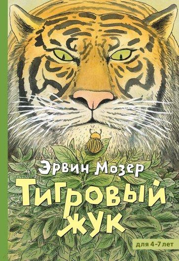 Тигровый жук, Мозер Эрвин