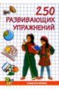 Заикин М.С. 250 развивающих упражнений