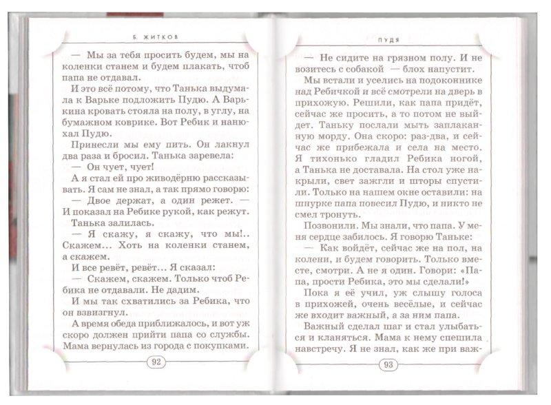 Иллюстрация 1 из 6 для Золотые слова: Рассказы, повесть - Гайдар, Житков, Зощенко, Пантелеев | Лабиринт - книги. Источник: Лабиринт