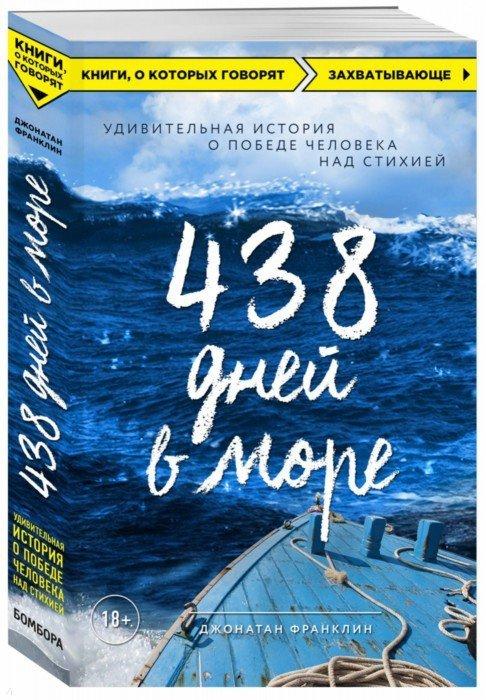 Иллюстрация 1 из 12 для 438 дней в море. Удивительная история о победе человека над стихией - Джонатан Франклин | Лабиринт - книги. Источник: Лабиринт