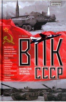 ВПК СССР жуков д войны на руинах ссср