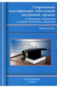 Современные классификации заболеваний внутренних органов. Учебное пособие