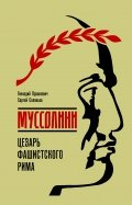 Муссолини. Цезарь фашистского Рима