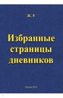 Избранные страницы дневников