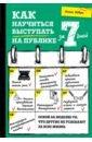 Обложка Как научиться выступать на публике за 7 дней