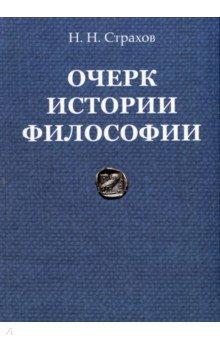 Очерк истории философии с древнейших времен философии до настоящего времени краткий очерк истории философии
