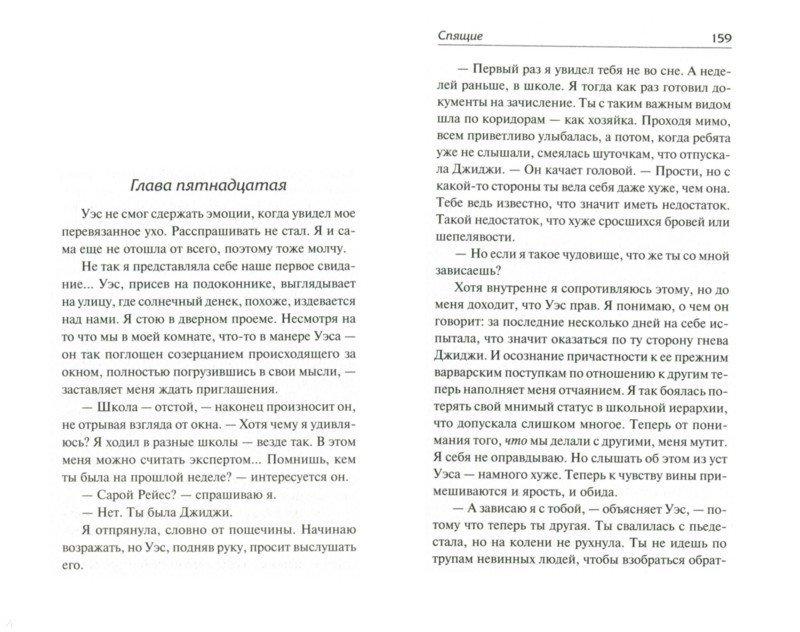 Иллюстрация 1 из 7 для Сновидцы - Маккензи Каденхэд | Лабиринт - книги. Источник: Лабиринт